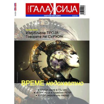 NOVA GALAKSIJA Naučni magazin
