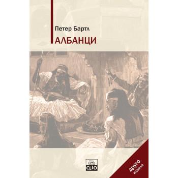 ALBANCI Od srednjeg do kraja 20. veka II izdanje