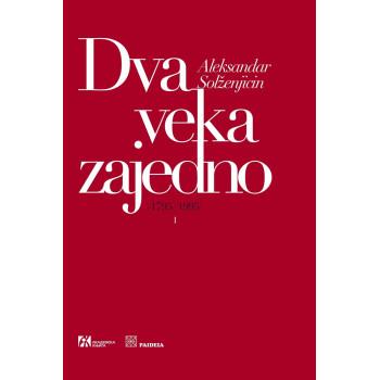 DVA VEKA ZAJEDNO (1795-1995) I-II