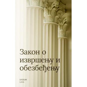 ZAKON O IZVRŠENJU I OBEZBEĐENJU (prečišćen tekst - 2019)