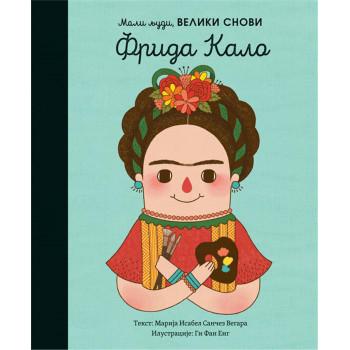 MALI LJUDI VELIKI SNOVI Frida Kalo