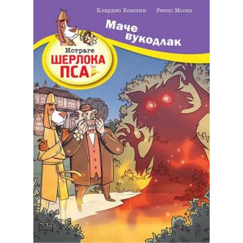 ISTRAGE ŠERLOKA PSA Mače vukodlak