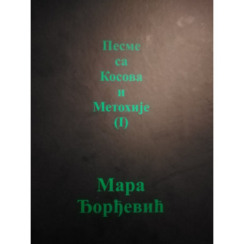 PESME SA KOSOVA I METOHIJE Mara Đorđević