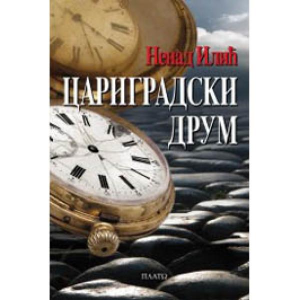 Književna dela po azbučnom redu - Page 22 274761_600_600px