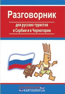 PRIRUČNIK ZA RUSKE TURISTE RAZGOVORNIK