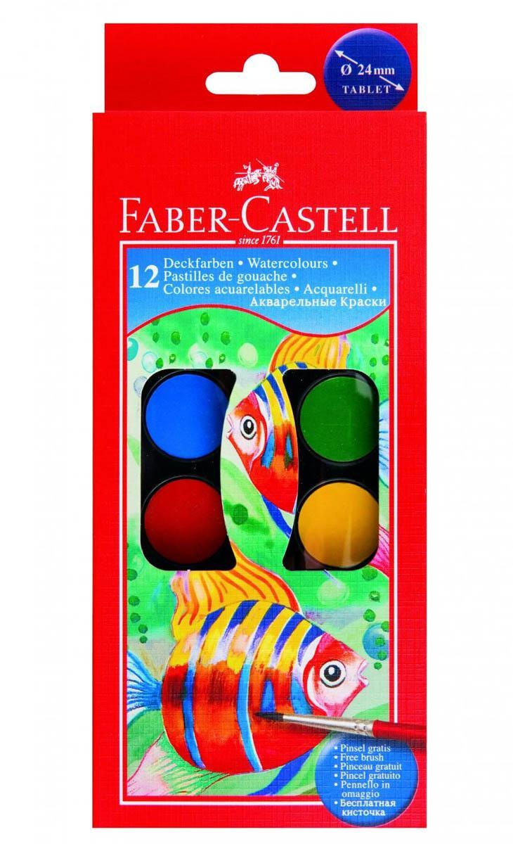 Vodene boje Faber Castell 1/12, (M)