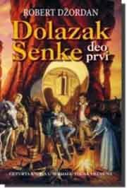 DOLAZAK SENKE I
