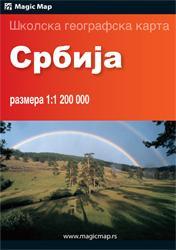 ŠKOLSKA GEOGRAFSKA KARTA SRBIJE