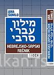 HEBREJSKO SRPSKI REČNIK