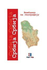 Nema Karta Srbije Slobodan Radovanovic Knjizare Vulkan