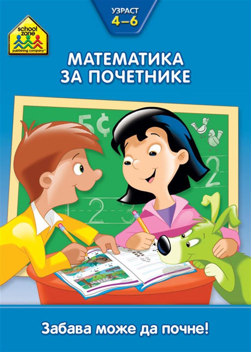 School zone MATEMATIKA ZA POČETNIKE 4 DO 6 GODINA
