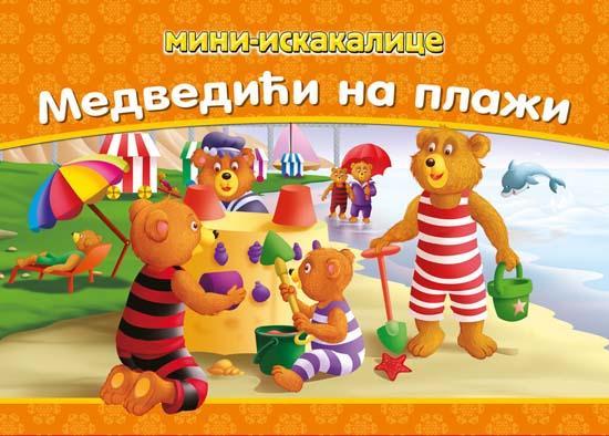 MINI ISKAKALICE Medvedići na plaži