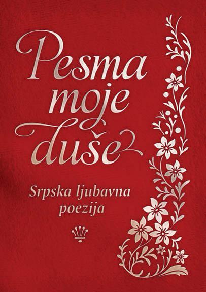 PESMA MOJE DUŠE srpska ljubavna poezija