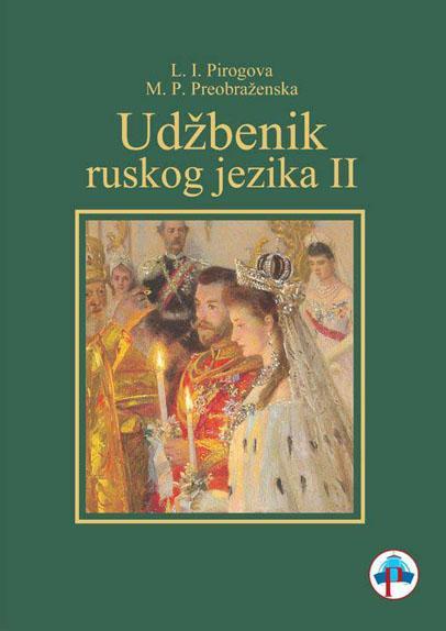 UDŽBENIK RUSKOG JEZIKA II