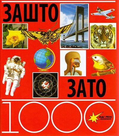 1000 ZAŠTO 1000 ZATO ćirilica
