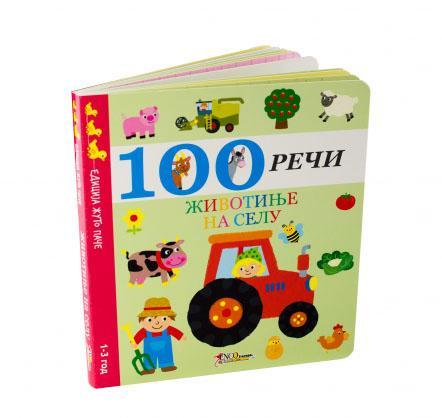 100 REČI Životinje na selu