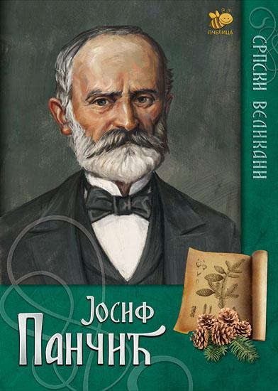 SRPSKI VELIKANI JOSIF PANČIĆ