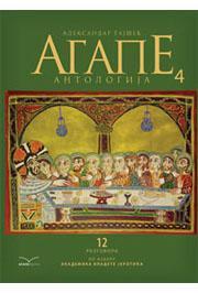 AGAPE ANTOLOGIJA 4