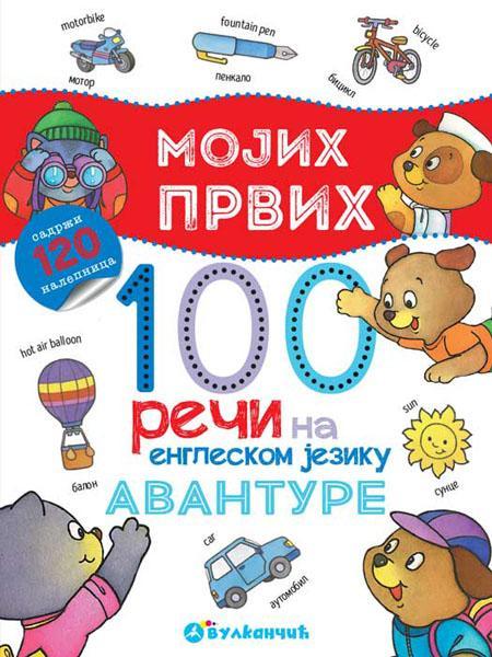 MOJIH PRVIH 100 REČI NA ENGLESKOM JEZIKU Avanture