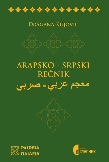 ARAPSKO SRPSKI REČNIK