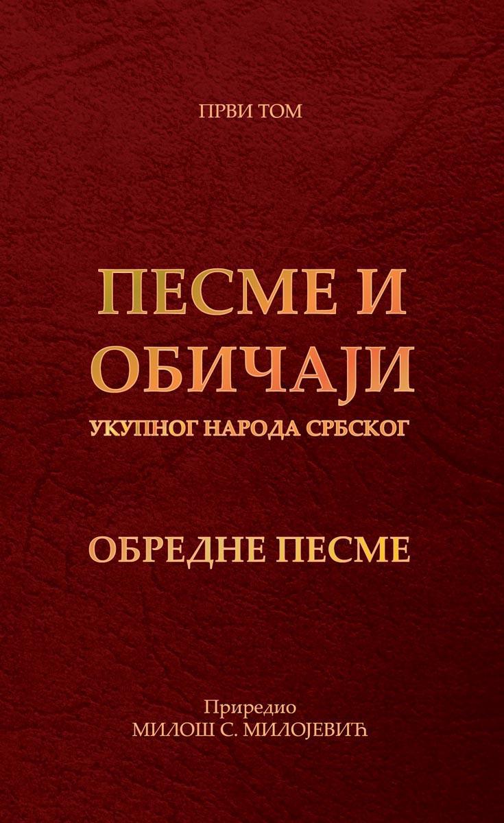 PESME I OBIČAJI UKUPNOG NARODA SRBSKOG Obredne pesme