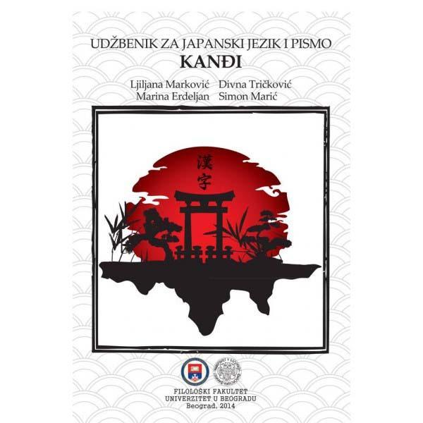 KANĐI Udžbenik za japanski jezik i pismo 3. izdanje