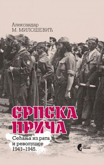 SRPSKA PRIČA SEĆANA IZ RATA I REVOLUCIJE 1941-1945