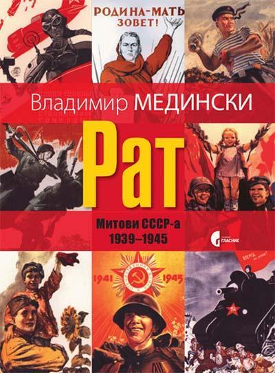 RAT Mitovi SSSR-a 1939 - 1945
