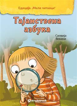 Mali čitaoci TAJANSTVENA AZBUKA