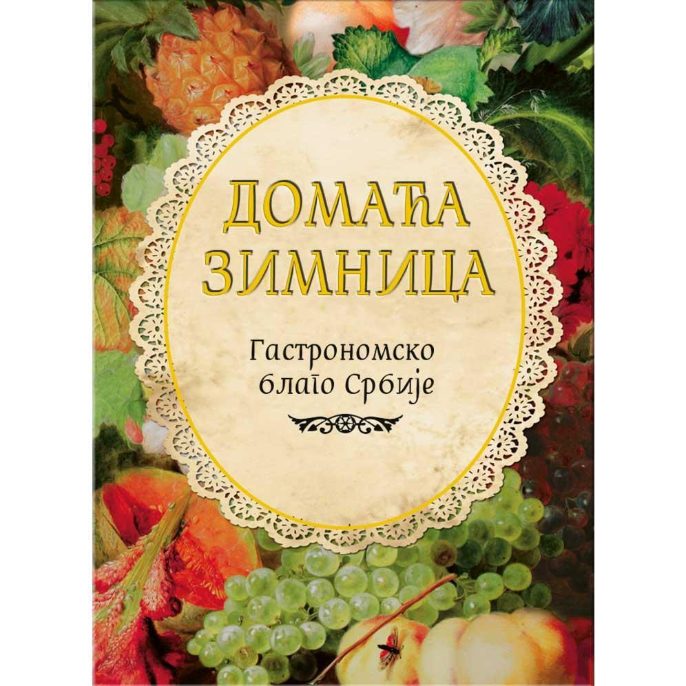 DOMAĆA ZIMNICA Gastronomsko blago Srbije