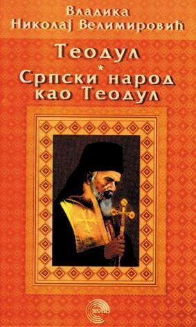 TEODUL Srpski narod kao Teodul