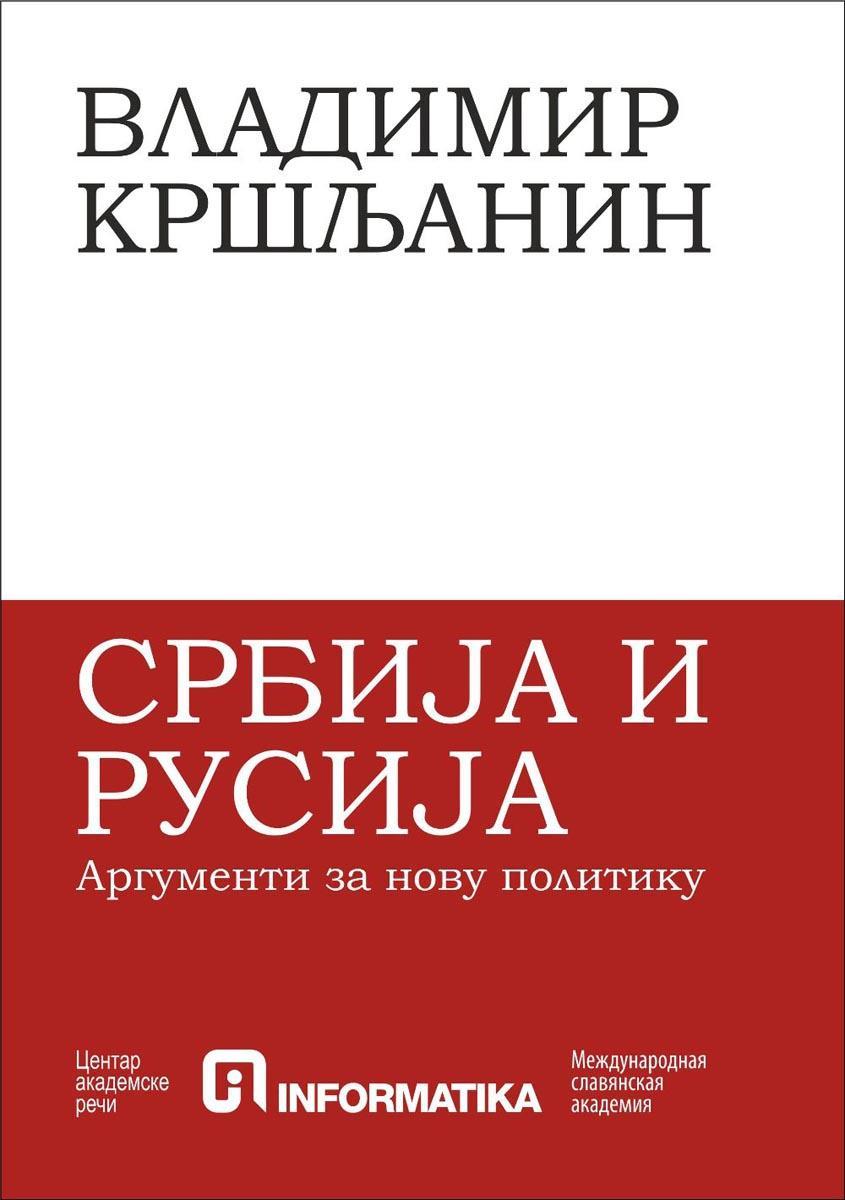 SRBIJA I RUSIJA Argumenti za novu politiku