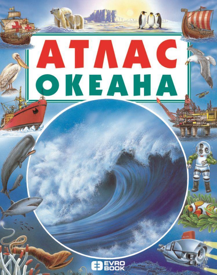 ATLAS OKEANA