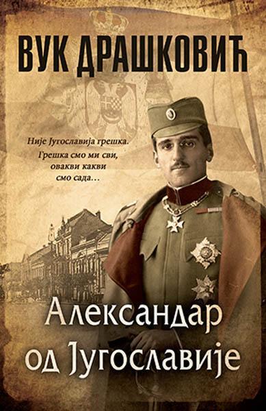 ALEKSANDAR OD JUGOSLAVIJE ćirilično izdanje