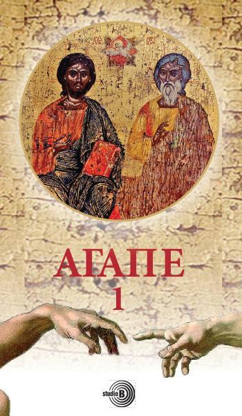 AGAPE 1