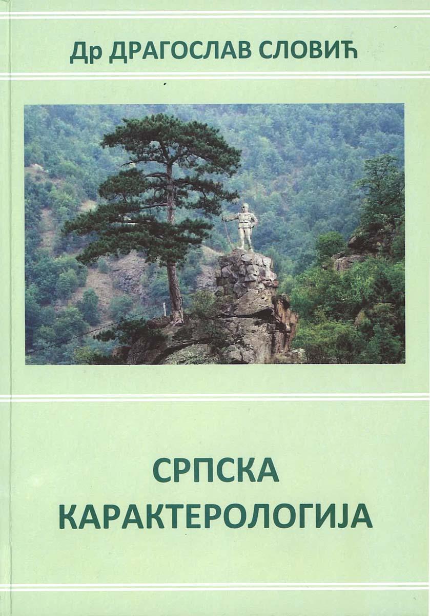 SRPSKA KARAKTEROLOGIJA