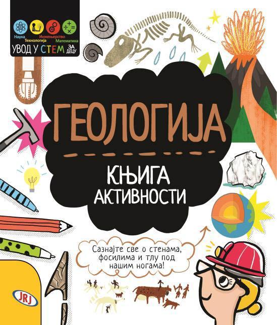 STEM GEOLOGIJA Knjiga aktivnosti