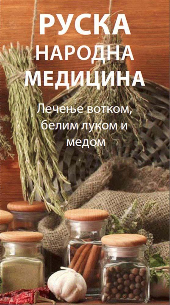 RUSKA NARODNA MEDICINA