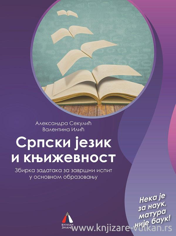 SRPSKI JEZIK I KNjIŽEVNOST Zbirka zadataka za završni ispit u osnovnom obrazovanju
