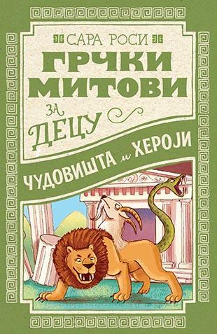 GRČKI MITOVI ZA DECU Čudovišta i heroji