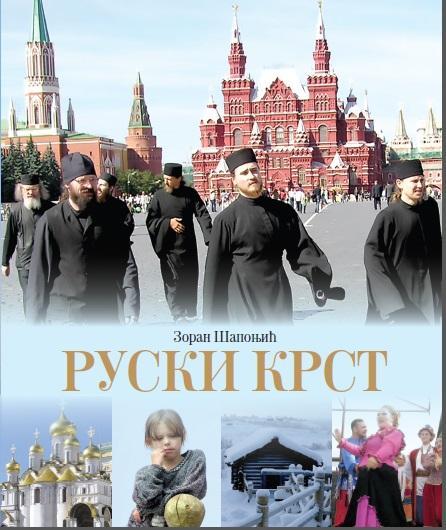 RUSKI KRST