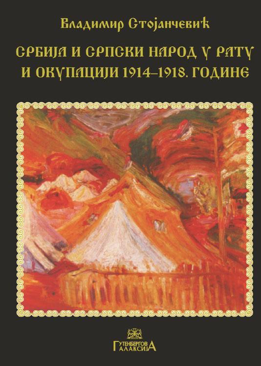 SRBIJA I SRPSKI NAROD U RATU I OKUPACIJI 1914 do 1918 GODINE