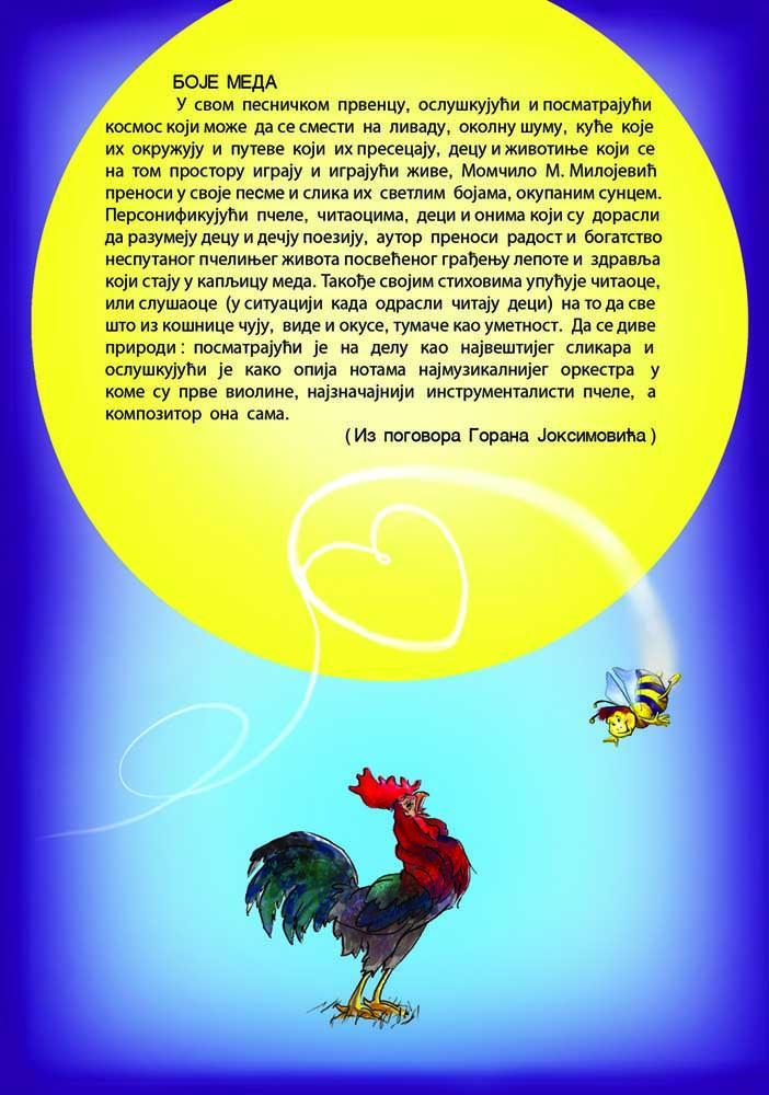 POZDRAV SUNCU