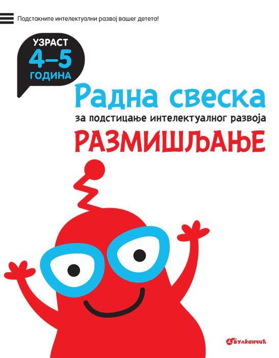 RAZMIŠLJANJE 4-5 Radna sveska za podsticanje intelektualnog razvoja