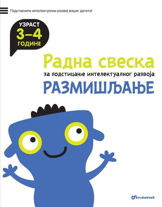 RAZMIŠLJANJE 3-4 Radna sveska za podsticanje intelektualnog razvoja