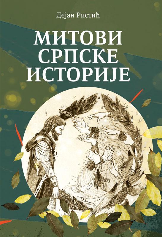 MITOVI SRPSKE ISTORIJE II izdanje