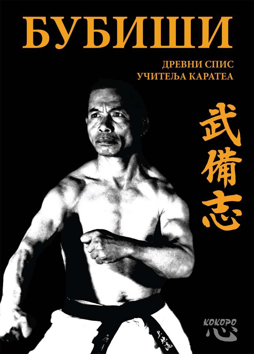BUBIŠI Drevni spisi učitelja karatea III izdanje