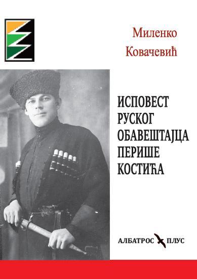 ISPOVEST RUSKOG OBAVEŠTAJCA PERIŠE KOSTIĆA