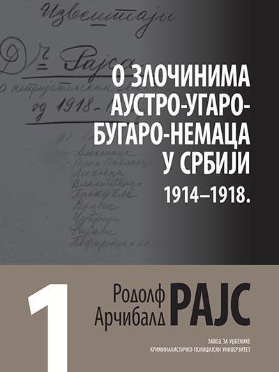 O ZLOČINIMA O ZLOČINIMA AUSTRO-UGARO-BUGARO-NEMACA U SRBIJI Knjiga 1