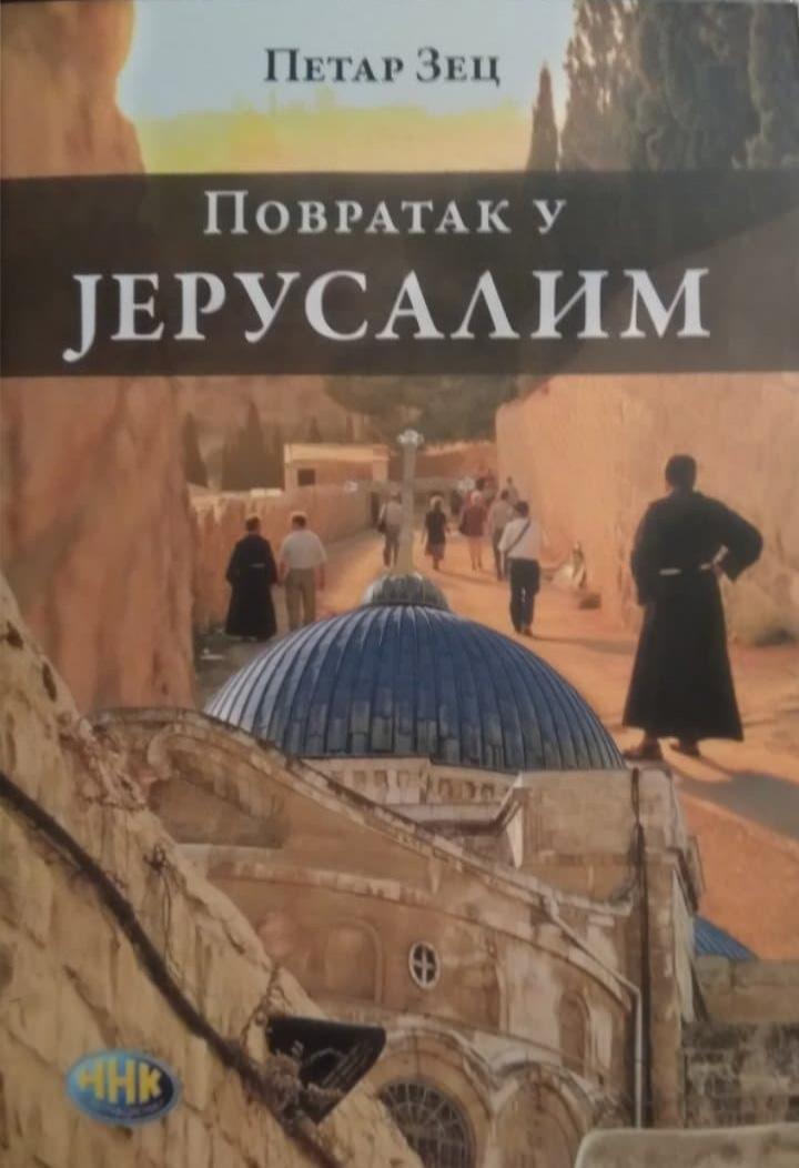 POVRATAK U JERUSALIM